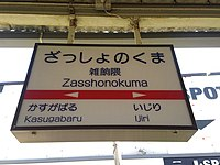 Zasshonokuma Station Sign.jpg