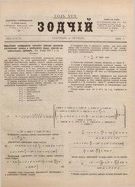 Zodchiy 910.pdf