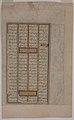 """Birth of Rustam"", Folio from a Shahnama (Book of Kings) MET sf65-7-1v.jpg"
