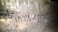 """""""Long live King Messiah"""" graffiti in Hebrew, on the wall of the house.jpg"""