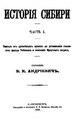 Андриевич В.К. История Сибири. Часть.1. (1889).pdf