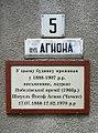 Бучач, Вулиця Аґнона, 5 - 08062597.jpg
