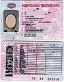 Водительское удостоверение РФ (образца 2014 года). Стороны А и Б..jpg