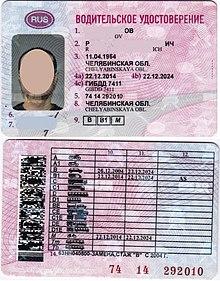 Водительское удостоверение рф фото