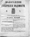 Вологодские губернские ведомости, 1859.pdf