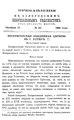 Вологодские епархиальные ведомости. 1889. №20, прибавления.pdf