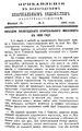 Вологодские епархиальные ведомости. 1900. №02, прибавления.pdf