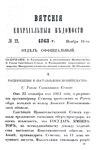 Вятские епархиальные ведомости. 1863. №22 (офиц).pdf