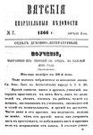 Вятские епархиальные ведомости. 1866. №07 (дух.-лит.).pdf
