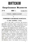Вятские епархиальные ведомости. 1867. №19 (офиц.).pdf