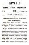 Вятские епархиальные ведомости. 1872. №04 (офиц.).pdf