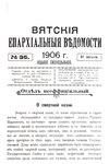 Вятские епархиальные ведомости. 1906. №35 (неофиц.).pdf