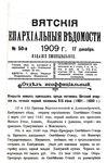 Вятские епархиальные ведомости. 1909. №50 (неофиц.).pdf