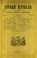 Горный журнал, 1879, №07 (июль).pdf