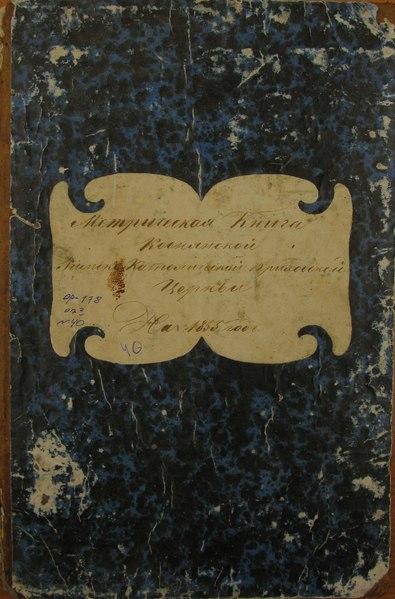 File:ДАЖО 178-03-0040. 1855 рік. Метрична книга Коднянського костелу.pdf