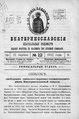 Екатеринославские епархиальные ведомости Отдел официальный N 12 (21 апреля 1912 г) Год 40.pdf