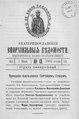Екатеринославские епархиальные ведомости Отдел официальный N 13 (1 мая 1901 г) Год 30.pdf