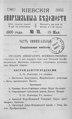 Киевские епархиальные ведомости. 1900. №10. Часть офиц.pdf