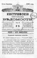 Костромские епархиальные ведомости. 1892. №18.pdf