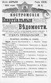 Костромские епархиальные ведомости. 1915. №08.pdf