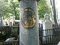 Лазаревское кладбище (Некрополь 18-го века) надгр..JPG