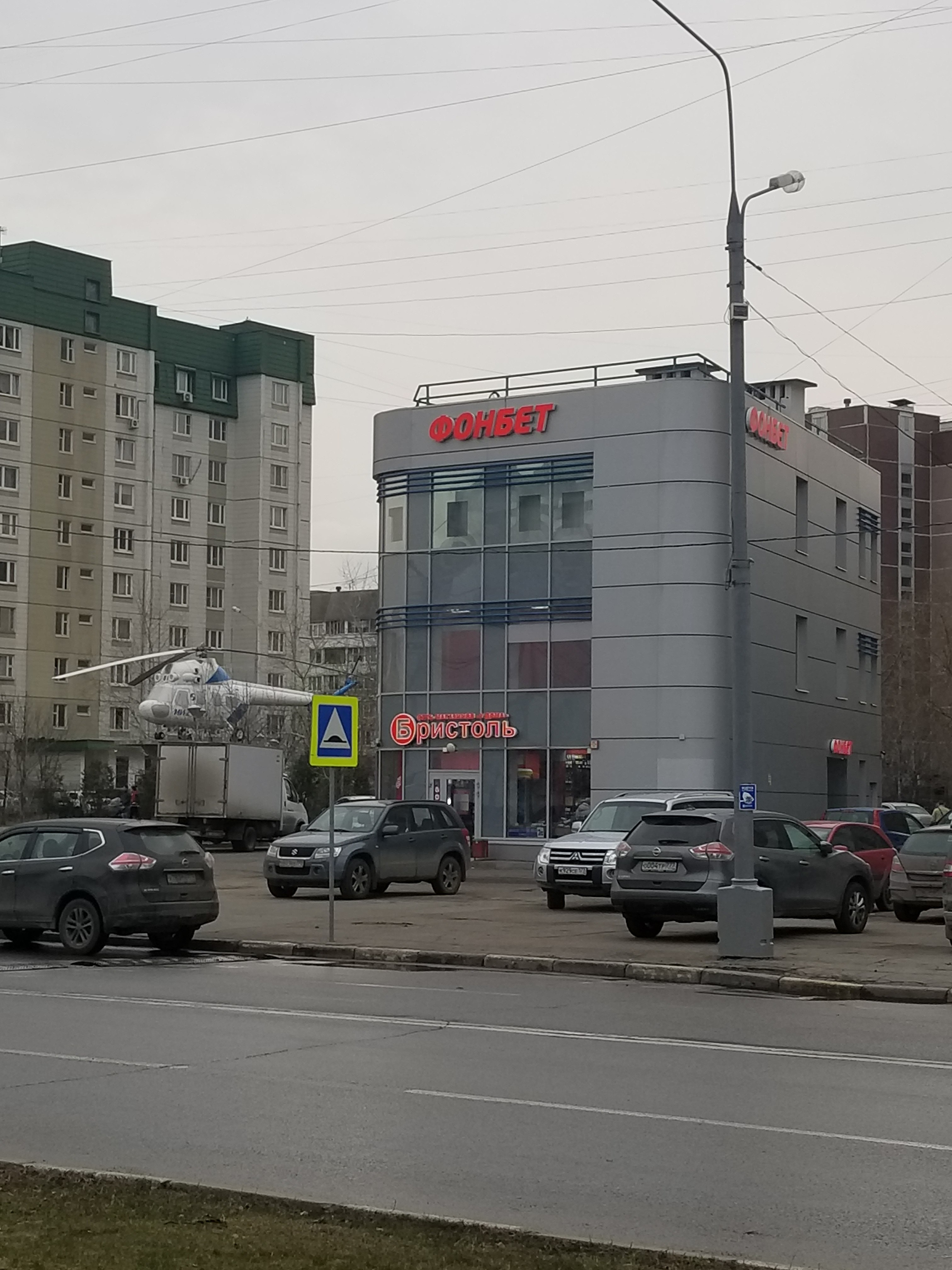 Работа в москве в букмекерской конторе фонбет