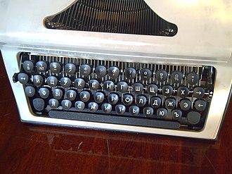 Numero sign - Image: Машинка Любава ПП 305 01 клавиатура
