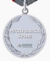 Медаль «За мужество и доблесть» (Крым) (реверс).png
