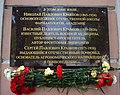 Мемориальная доска в честь Кравковых.jpg
