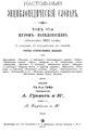 Настольный энциклопедический словарь Том 6 Муром-Победоносцев Гранат 1897.pdf