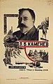 Неизвестный художник Л.Б.Каменев. Председатель Совета Труда и Обороны СССР.jpg