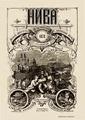 Нива. 1878. №27-52.pdf