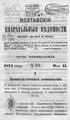 Полтавские епархиальные ведомости. 1874. №10 (офиц.).pdf