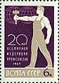 Почтовая марка СССР № 3254. 1965. 20-летие Международных организаций.jpg