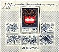 Почтовый блок СССР № 4551. 1976. XII зимние Олимпийские игры.jpg