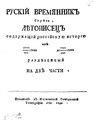 Руский времянник, сиречь, Летописец, содержащий российскую историю от 862 лета до 1681 лета Часть.pdf