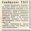 Сообщение ТАСС о высылке Солженицына.jpg