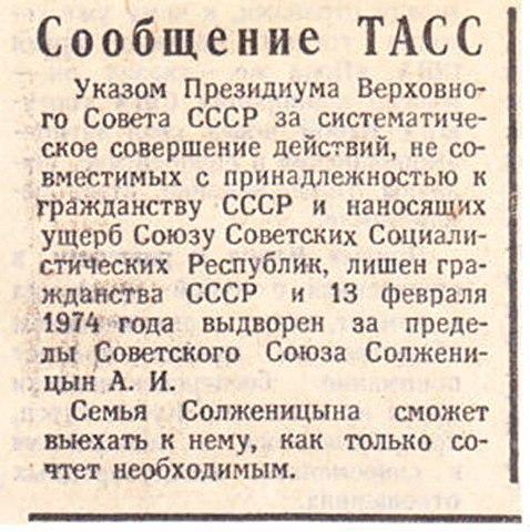 Сообщение ТАСС о высылке А. Солженицына (Известия. 15.2.1974)