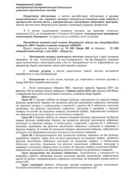 File:Спеціальні операції «Бумеранг» та «Хвиля».pdf