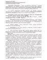 Спеціальні операції «Бумеранг» та «Хвиля».pdf
