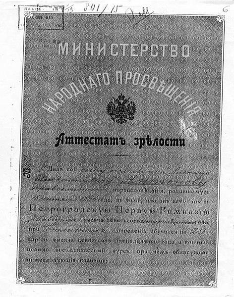 File:Титульный лист гимназического аттестата Антонова, Алексея Иннокентьевича.jpg