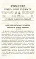 Томские епархиальные ведомости. 1892. №13.pdf