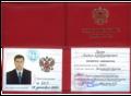 Удостоверение адвоката в России.png