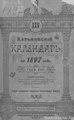 Харьковский календарь на 1897 год.pdf