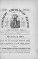 Черниговские епархиальные известия. 1894. №03.pdf