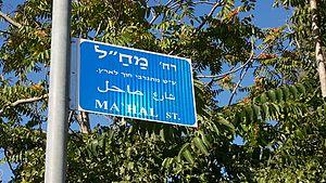 Mahal (Israel) - Mahal Street, Jerusalem