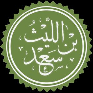 Al-Layth ibn Sa'd - Design of the name al-Layth ibn Sa'd