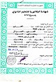 شهادة الباكالوريا للتعليم الثانوي.jpg