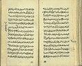 صورة من مخطوطة الرسالة الشمسية للشيخ سليمان الماحوزي.jpg