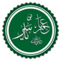 عمار بن ياسر.png